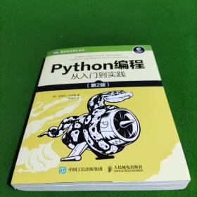 Python编程从入门到实践第2版