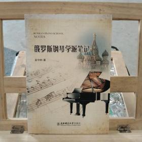 俄罗斯钢琴学派笔记