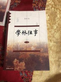 学林往事(中册)