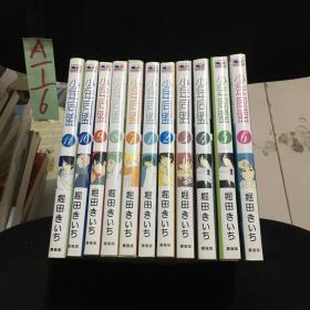 日文原版漫画 少年同盟11册 君と仆 崛田贵一