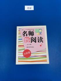 名师教阅读(六年级)