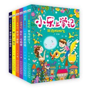 小乐上学记(套装6册) 兰香 河北少年儿童出版社9787559545855正版全新图书籍Book