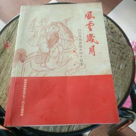 风云岁月――抗日传奇英雄乔明志故事