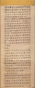 赵雄(温叔) 西塞渔社图卷跋。纸本大小37.98*94.18厘米。宣纸艺术微喷复制。
