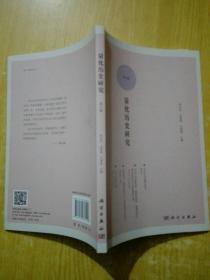 量化历史研究 第五辑