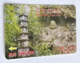 杭州灵隐飞来峰门票卡票价20元(已使用仅供收藏)