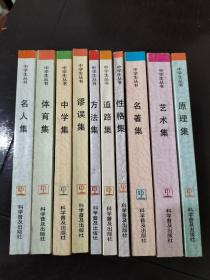 中学生丛书(艺术集、原理、名著、性格、道路、方法、谬误、中学、体育、名人集)10本合售
