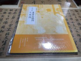 中国绘画名品:周文矩重屏会棋图 周文矩文苑图