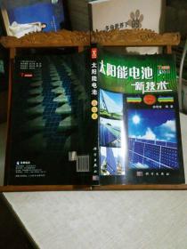 太阳能电池新技术