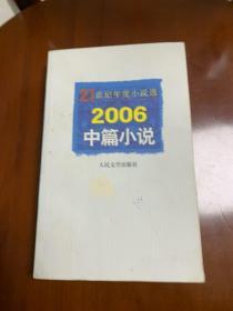 21世纪年度小说选:2006中篇小说