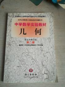 中学数学实验教材  几何  第二册