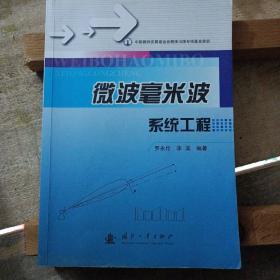 微波毫米波系统工程