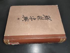 联锦字典(四)