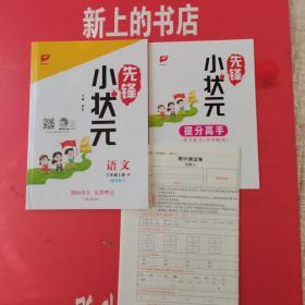 先锋小状元语文+新教案(二合一)三年级上册(教师用书)R