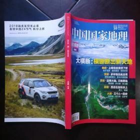 中国国家地理:大横断专辑 2018年10 附图