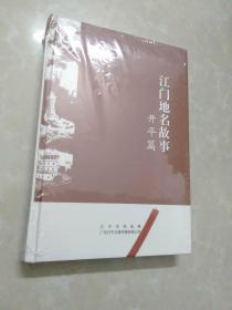 江门地名故事——开平篇