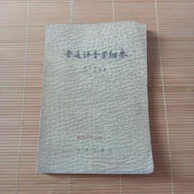 语言学丛书,普通语言学纲要