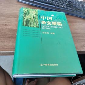 中国杂交粳稻