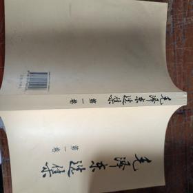毛泽东选集(第1卷+第二卷)