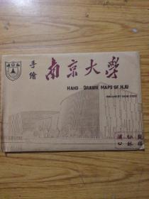 南京大学,手绘地图