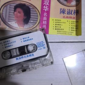 陈淑华磁带