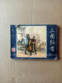 三国归晋(三国演义之四十八)一一81版