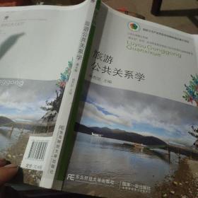 旅游公共关系学(第六版)