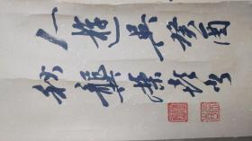 无锡书协理事龚荣喜老书法一件,保真