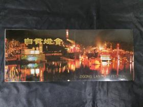 明信片《自贡灯会》存5张完整明信片和外壳