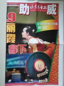 北京青年报 2008年北京奥运会助威 号外(15张)