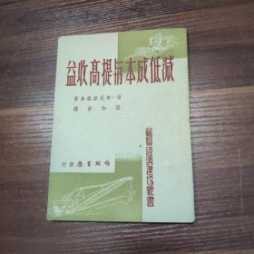 【减低成本与提高收益】50年初版-作家书屋出版