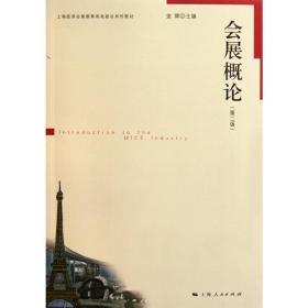 会展概论(第二版)(上海旅游会展教育高地建设系列教材)❤ 金辉 主编 上海人民出版社9787208101593✔正版全新图书籍Book❤