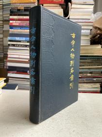 古今人物别名索引(16开精装本)1982版印