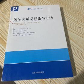 国际关系学理论与方法