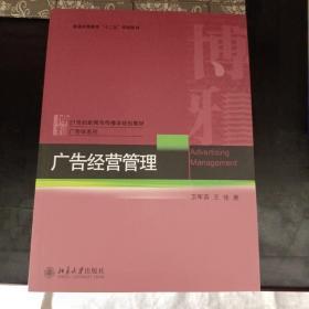 广告经营管理/博雅·21世纪新闻与传播学规划教材·广告学系列