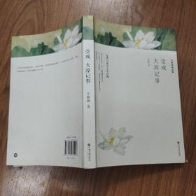 汪曾祺精选集:受戒+大淖记事(文联精选小说集)