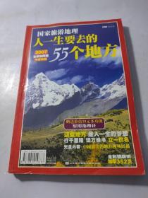 国家旅游地理:人一生要去的55个地方.中国特辑2007全新加厚版