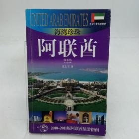 海湾珍珠:阿联酋