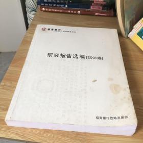 招商银行研究报告系列:招商银行 研究报告选编 2009年卷 无笔迹