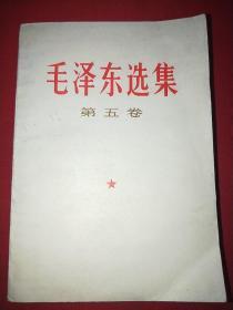 毛泽东选集第五卷(207号)