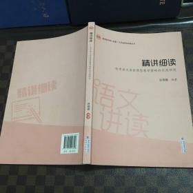 精讲细读:初中语文讲读课型教学策略的实践研究