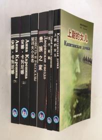 【俄文】俄语文学名著丛书:上尉的女儿、当代英雄、贵族之家、契诃夫小说选、安娜·卡列尼娜(上下)6本合售