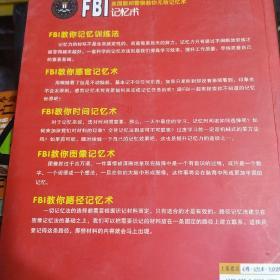 FBI记忆术:美国联邦警察教你无敌记忆术(最新升级版)
