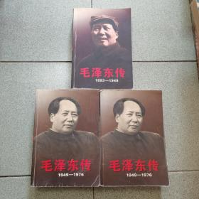毛泽东传1893-1949、毛泽东传1949-1976 上下(三册合售)