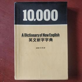 《英文新字字典》罗斯编著 商务印书馆 1980年印 私藏 书品如图..