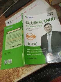 文都教育汤家凤 2020考研数学 接力题典1800 数学二 题目册,有字迹