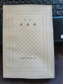 【网格本】蔷薇园