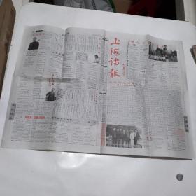 上海诗报一张