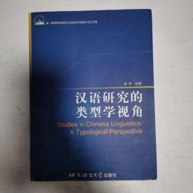 汉语研究的类型学视角:第一届肯特岗国际汉语语言学圆桌会议论文集