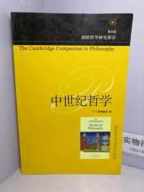 中世纪哲学:剑桥哲学研究指针(英文版)